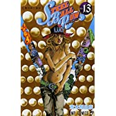 STEEL BALL RUN vol.13―ジョジョの奇妙な冒険Part7 (13) (ジャンプコミックス)
