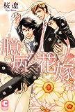 臆病な花嫁 (ショコラコミックス)