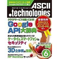 月刊アスキードットテクノロジーズ 2011年6月号 [雑誌] (月刊ASCII.technologies)