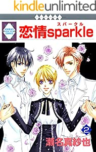 恋情sparkle 2巻 表紙画像