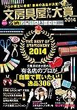 文房具屋さん大賞2014 (扶桑社ムック)