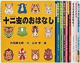 内田麟太郎の行事えほん(9冊セット)