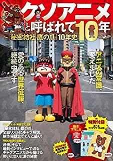 クソアニメと呼ばれて10年~『秘密結社 鷹の爪』10年史