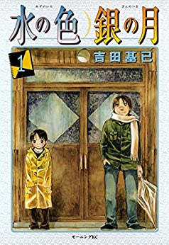 [吉田基已]の水の色 銀の月(1) (モーニングコミックス)