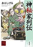 神秘家列伝 其ノ四 (角川文庫)