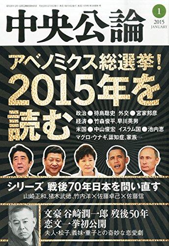 中央公論 2015年 01月号 [雑誌]の詳細を見る