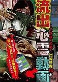 流出心霊動画~不気味・恐怖~漂流映像10本[DVD]