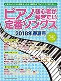 ピアノ初心者が弾きたい定番ソングス[2018年春夏号] (シンコー・ミュージックMOOK)