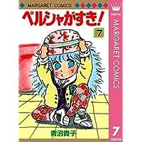 ペルシャがすき! 7 (マーガレットコミックスDIGITAL)