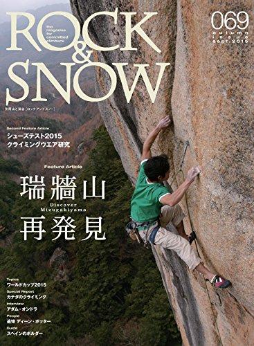 ROCK & SNOW 069 秋号 2015 特集 再発見!瑞牆山 (別冊...