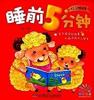 良い習慣の物語 寝る前の五分間 第1集 ピンイン付中国語絵本