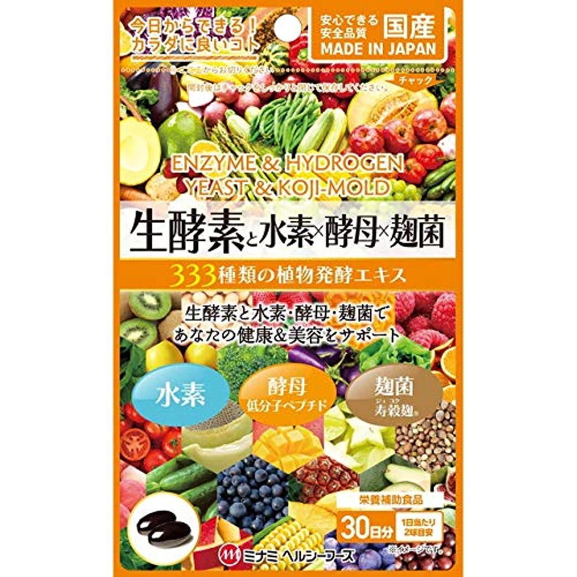 温帯旅悩みミナミヘルシーフーズ 生酵素と水素×酵母×麹菌 60球