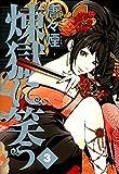 煉獄に笑う 3 (マッグガーデンコミックス Beat'sシリーズ)