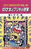 大長編ドラえもん13 のび太とブリキの迷宮 (てんとう虫コミックス)