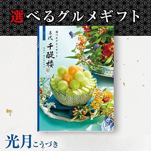 グルメカタログギフト 千趣会オリジナル 千醍楼 光月(こうづ...