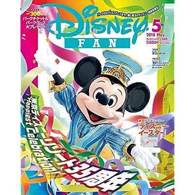 ディズニーファン 2018年 05 月号 [雑誌]