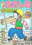 特選まさし君 3((貧)生き残り爆笑バイト編 (マイパル・コミックス)
