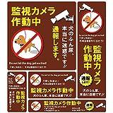 犬糞尿害監視カメラ作動中(茶/黄)バージョン レギュラーサイズ 5枚シートセット SS-009 SS-009