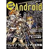 ファミ通App NO.035 Android (Gzブレインムック)