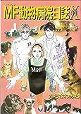 MF動物病院日誌 / たらさわ みち のシリーズ情報を見る