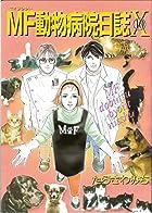 MF動物病院日誌 10 (MAY'S BEST)