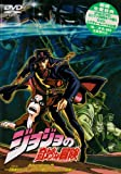 ジョジョの奇妙な冒険 Adventure.9 [DVD]