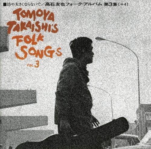 坊や大きくならないで 高石友也フォーク・アルバム第3集(+4)