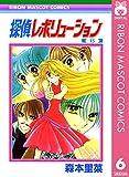 探偵レボリューション 6 (りぼんマスコットコミックスDIGITAL)