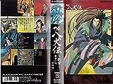 八犬伝~新章~第3話「妖猫譚」 [VHS]