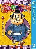 ごっちゃんです!! 2 (ジャンプコミックスDIGITAL)