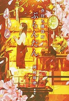 傷ついた人の心に寄り添う連作ミステリー〜岡崎琢磨『春待ち雑貨店 ぷらんたん』