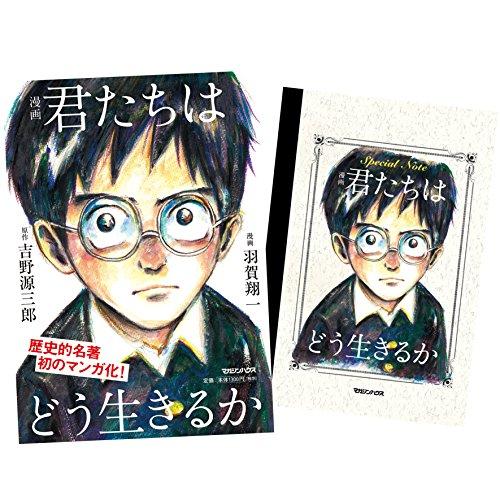 【Amazon.co.jp限定】漫画 君たちはどう生きるか(...