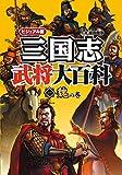三国志武将大百科―ビジュアル版 (1)