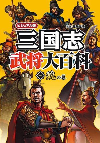 三国志武将大百科―ビジュアル版 (1)の詳細を見る