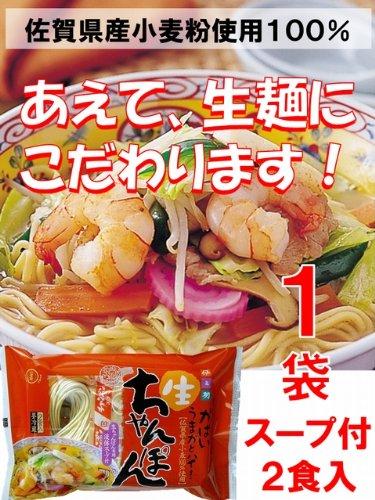 五穀豊穣・生ちゃんぽん スープ付2人前x1袋