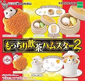 もっちり飲茶ハムスター2 全6種セット ガチャガチャ