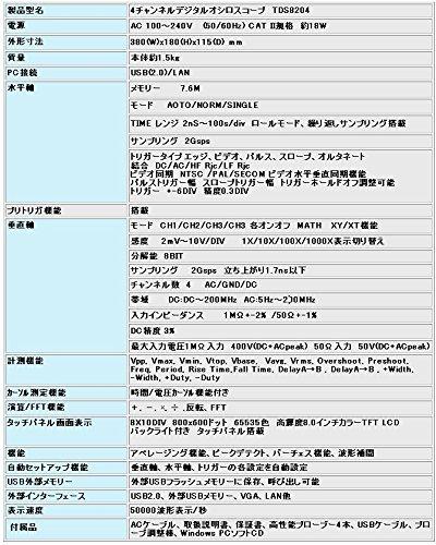 2G/s 200MHz 4チャンネルデジタルオシロスコープ TDS8204 FFT機能/タッチパネル搭載