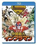中国超人インフラマン[Blu-ray/ブルーレイ]