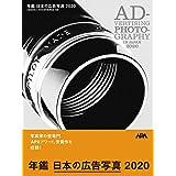 年鑑 日本の広告写真2020
