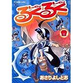 るくるく(8) (アフタヌーンKC)