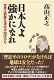日本人よ強かになれ 世界は邪悪な連中や国ばかり