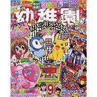 幼稚園 2008年 09月号 [雑誌]
