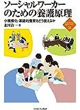 ソーシャルワーカーのための養護原理:小規模化・家庭的養育をどう捉えるか (新・MINERVA福祉ライブラリー 36)