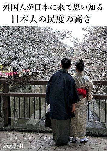 外国人が日本に来て思い知る『日本人の民度の高さ』