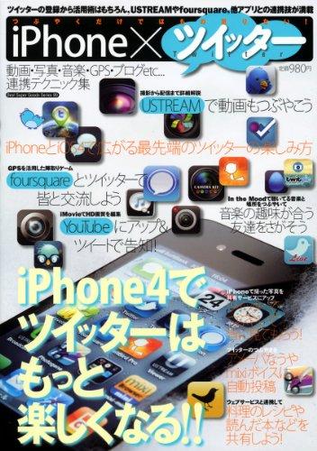 iPhone×ツイッター (ベストスーパーグッズシリーズ・90)の詳細を見る