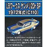 1/64 グラチャンコレクション Part.9 LBワークス ケンメリ2Dr SP 1972年式(C110)限定ver. ダイキャスト ミニカー