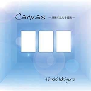 Canvas -風景の見える音楽- 石黒浩己