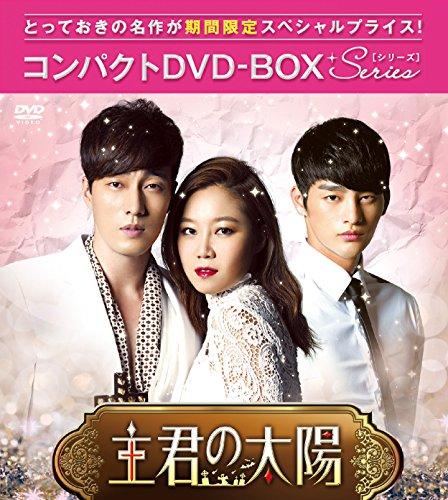 主君の太陽 コンパクトDVD-BOX[DVD]