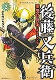 後藤又兵衛-黒田官兵衛に最も愛された男- 2 (SPコミックス)