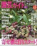 園芸ガイド 2012年 10月号 [雑誌] 画像
